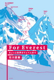 For_Everest.jpg