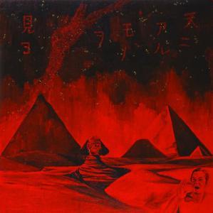 「天ニアルモノヲ見ヨ」、1996、キャンバスにアクリル、193.9 × 193.9 cm